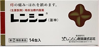 第2位 レンシン漢方薬
